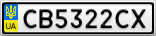 Номерной знак - CB5322CX
