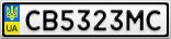Номерной знак - CB5323MC
