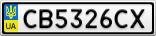 Номерной знак - CB5326CX