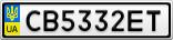 Номерной знак - CB5332ET