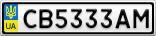 Номерной знак - CB5333AM