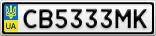 Номерной знак - CB5333MK