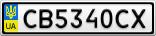 Номерной знак - CB5340CX