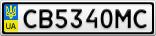 Номерной знак - CB5340MC