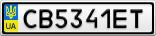 Номерной знак - CB5341ET