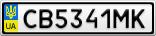 Номерной знак - CB5341MK