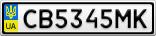 Номерной знак - CB5345MK