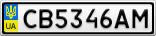 Номерной знак - CB5346AM
