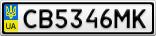 Номерной знак - CB5346MK
