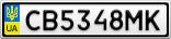 Номерной знак - CB5348MK