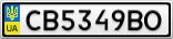 Номерной знак - CB5349BO