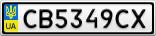 Номерной знак - CB5349CX