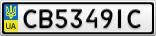 Номерной знак - CB5349IC