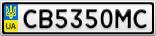 Номерной знак - CB5350MC