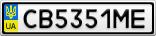 Номерной знак - CB5351ME