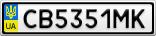 Номерной знак - CB5351MK