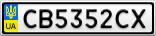 Номерной знак - CB5352CX