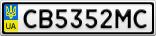 Номерной знак - CB5352MC