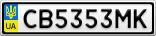 Номерной знак - CB5353MK