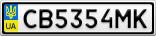 Номерной знак - CB5354MK