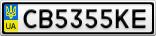 Номерной знак - CB5355KE