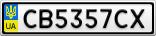 Номерной знак - CB5357CX