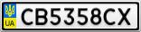 Номерной знак - CB5358CX