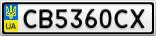 Номерной знак - CB5360CX