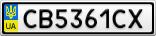 Номерной знак - CB5361CX