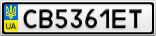 Номерной знак - CB5361ET