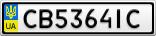 Номерной знак - CB5364IC