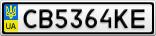Номерной знак - CB5364KE