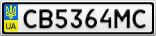 Номерной знак - CB5364MC