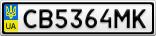 Номерной знак - CB5364MK