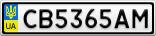 Номерной знак - CB5365AM