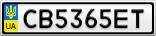 Номерной знак - CB5365ET
