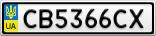 Номерной знак - CB5366CX