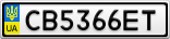 Номерной знак - CB5366ET
