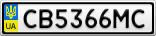 Номерной знак - CB5366MC