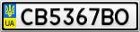Номерной знак - CB5367BO