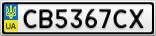 Номерной знак - CB5367CX