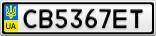 Номерной знак - CB5367ET
