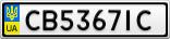 Номерной знак - CB5367IC
