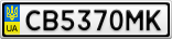 Номерной знак - CB5370MK