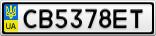Номерной знак - CB5378ET