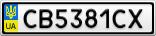Номерной знак - CB5381CX