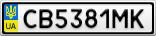 Номерной знак - CB5381MK