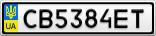Номерной знак - CB5384ET