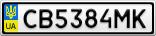 Номерной знак - CB5384MK
