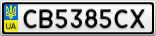 Номерной знак - CB5385CX